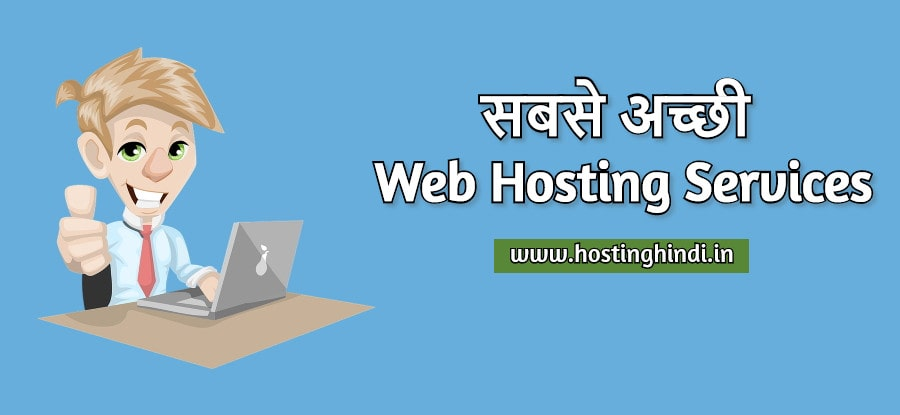 best web hosting services for India in Hindi