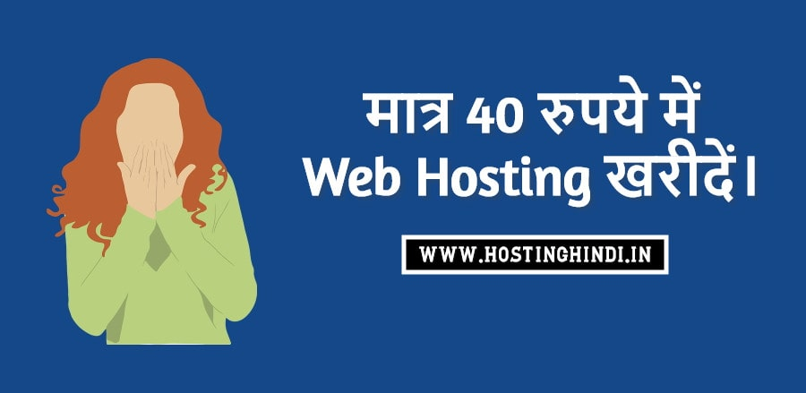 buy web hosting in 40 rupees only Hindi