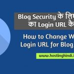 how to change WordPress login URL for blog security in Hindi