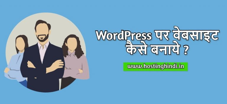 how to create a WordPress website in Hindi