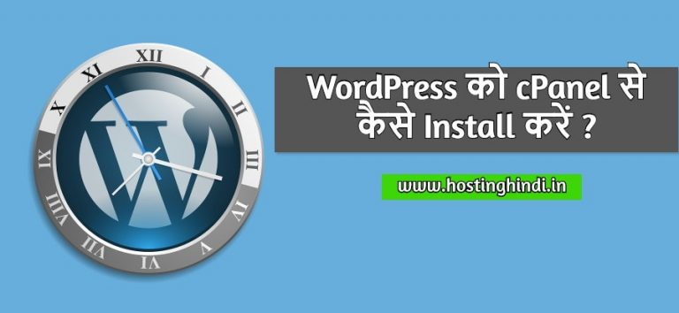 how to install WordPress from cPanel in Hindi