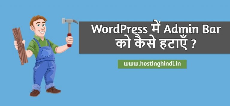 how to remove WordPress Admin bar in Hindi