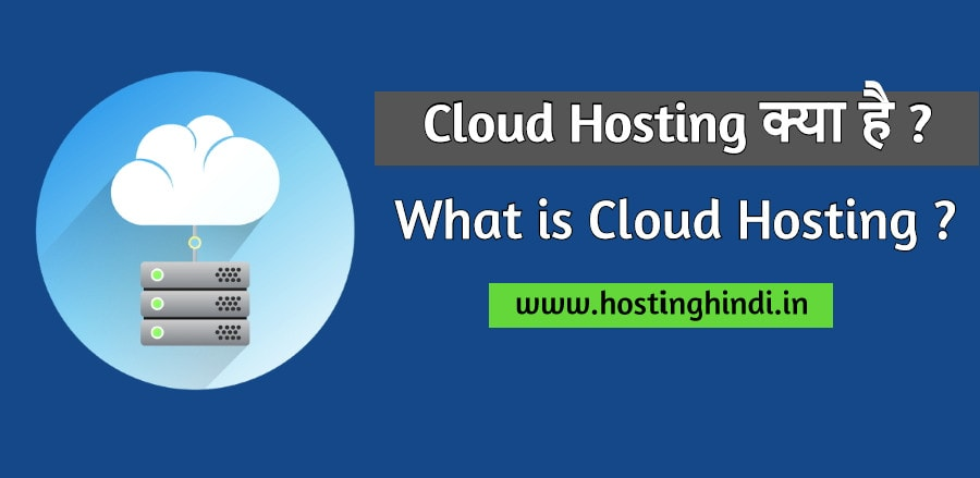 what is cloud hosting in hindi