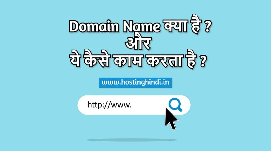 what is domain name and how it works