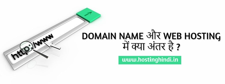difference between domain name and web hosting in hindi
